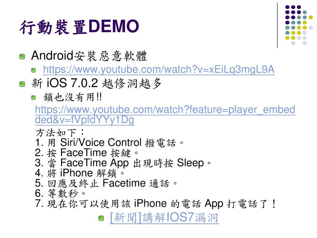 行動裝置DEMO Android安裝惡意軟體 新 iOS 7.0.2 越修洞越多 [新聞]講解IOS7漏洞